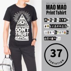 プリントTシャツ メンズ 半袖 プリント Tシャツ カットソー 白 黒 ペア カジュアル ストリート ttt-04