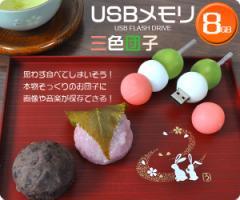 【8GB】おもしろUSBメモリ!三色団子(だんご)タイプ■大容量8GB 高速USB2.0転送