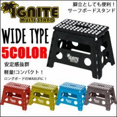 ignite ワックスアップ 脚立 サーフボードスタンド Ignite MultiStand Wide マルチスタンド ワイドタイプ 軽量&コンパクト 5カラー