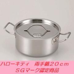 [送料無料]ハローキティステン両手鍋20cm/IH対応鍋/お買い得品