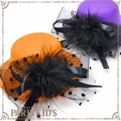【宅配便送料無料】■ ハロウィン カラー ミニハット ヘアアクセ ヘアーアクセサリー 帽子 ハロウィーン オレンジ パープル