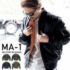 送料無料 MA-1 ma-1 ミリタリージャケット ジャケット ブルゾン フライトジャケット メンズ レディース ミリタリー 中綿ジャケット 迷彩