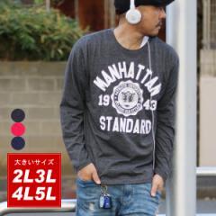 【送料無料】【大きいサイズ】メンズ Tシャツ 長袖 カレッジ プリント キングサイズ 2L 3L 4L 5L マルカワ アメカジ シンプル カジュアル