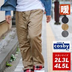送料無料 大きいサイズ メンズ 裏 フリース ツイル イージー パンツ cosby キングサイズ 2L 3L 4L 5L マルカワ コスビー ブランド ボトム
