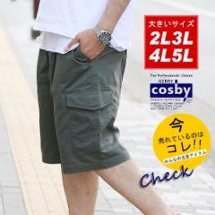 【送料無料】【cosby】【大きいサイズ】【ショートパンツ】【ハーフパンツ】【カーゴ】パンツ メンズ メンズファッション 2L 3L 4L 5L