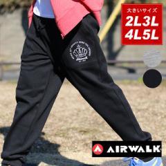 【送料無料】大きいサイズ メンズ ダンボールニット パンツ AIRWALK キングサイズ 2L 3L 4L 5L エアウォーク ボトム スウェット
