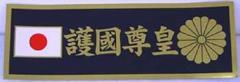 護国勤皇ステッカー 菊御紋日の丸入り ガテン系 足場屋 長距離 魚屋