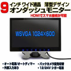 車載オンダッシュモニター9インチ液晶 1024x600高解像度 12v・24v対応 オートディマー HDMIスマートフォンiPhone接続