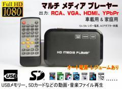 【送料無料】マルチメディアプレーヤー Full HD 1080P画質 オート電源 レジュームあり テレビやモニターで再生 HDMI ポータブルメディア