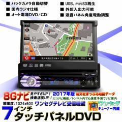 2017年版 1DINインダッシュ 8G カーナビ 地デジTV内蔵 WSVGA 7インチタッチパネル DVDプレーヤー ラジオ USB SD 動画 音楽再生
