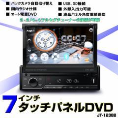 車載 dvd インダッシュモニター 7インチタッチパネル1DIN DVDプレイヤー/イルミネーション[1238B]