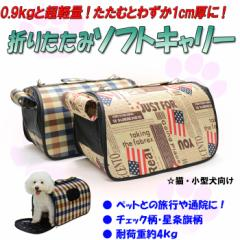 【送料無料】ペット用ソフトキャリー・折りたたみ可能&超軽量 ネコ・猫・小型犬