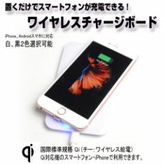 【送料無料】Qi(チー)スマートフォン ワイヤレス充電器 ワイヤレスチャージボード/iPhone アンドロイド Android