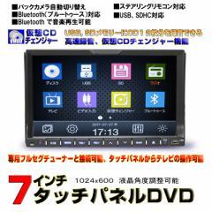 車載 DVDプレーヤー 7インチタッチパネル CD12連装仮想チェンジャー ラジオ 2DIN 角度調整可能 DVD USB CD SD 2din【一年間保証】