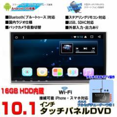 車載 DVD カーナビ 10.1インチ DVDプレーヤー Android6.0 SD Bluetooth内蔵 16G HDD アンドロイド + 専用地デジ4x4フルセグチューナー