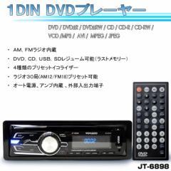 1DIN車載DVDプレーヤー ラジオAM FM 外部映像音声入出力 DVD/VCD/MPEG4/CD/MP3 フロントUSB/SDカードスロット搭載機![6898]