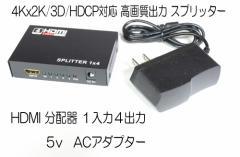 送料無料 HDMI 分配器 1入力 4出力 フルHD 4K x 2K 3D対応 コンパクト HDCP対応 HDMI スプリッター ブルーレイ、DVD、PC、PS3、PS4など