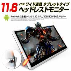 11.6インチタブレットタイプ ヘッドレストモニター/Android/マルチタッチパネル4コアCPU/8GB HDD/WiFi/Bluetooth/USB・SD(TA11)
