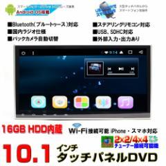 車載 DVD カーナビ 10.1インチ カーナビ DVDプレーヤー Android6.0 ラジオ SD Bluetooth内蔵 16G HDD WiFi アンドロイド スマートフォン