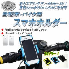【送料無料】自転車・バイク用スマホホルダー/強力スプリング/かんたん取付け[A040]