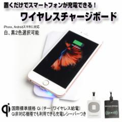 【送料無料】Qi(チー)スマートフォン/iPhone ワイ...