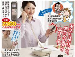 FMラジオ付き多機能ボイスレコーダー(54554-000)