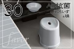 Ag抗菌お風呂いす 高さ30センチ〜フェイヴァ〜