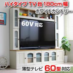 送料無料 テレビ台 ハイタイプ カントリー 60インチ TV台 テレビラック ゲート型 ホワイト SAV056