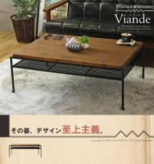 送料無料 リビングテーブル テーブル ローテーブル センターテーブル 天然木 無垢材 アイアン ヴィンテージ IW085