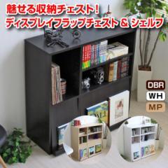 【DBRは予約販売:3月下旬入荷】送料無料 ディスプレイラック フラップチェスト オープンタイプ 2枚扉 リビング収納  本棚 書棚 CPB024