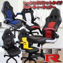 決算大セール パソコンチェア オフィスチェア  レーシング バケットシート GT-R BT002