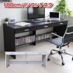 【予約販売:ホワイト3月下旬】送料無料 パソコンデスク 書斎机 システムデスク 180cm幅 単品 CPB033