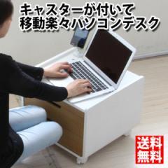 送料無料 パソコンデスク ロータイプ 完成品 キャスター付き ワゴン コンパクト 省スペース  HMA020