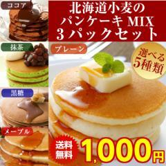 (送料無料)北海道小麦の.パンケーキミックス3袋...