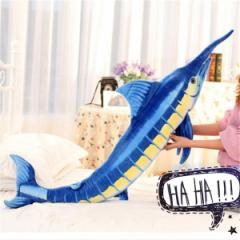 【送料無料】ぬいぐるみ クッション 超大 巨大 藍マカジキ マカジキ 抱き枕 ぬいぐるみ 子供 贈り物 女の子 店飾り プレゼント 100cm