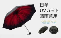 RT137送料無料 折りたたみ傘 日傘 UVカット 上品&軽量&涼しい晴雨兼用傘