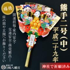熊手2号(中) 開運・金運・財運UP 平成29年/酉年...