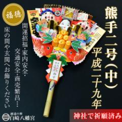 熊手2号(中) 開運・金運・財運UP 平成29年/酉年/縁起物 神社で祈願済み