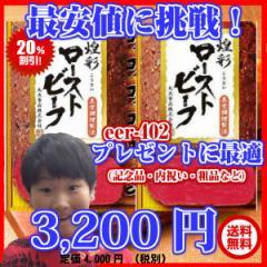 【丸大ハム】煌彩ローストビーフ2本ギフト (eer-...