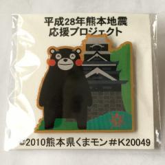 熊本地震応援プロジェクト くまモン 熊本城 ピ...