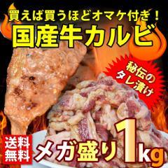【送料無料・冷凍】国産牛味付カルビ1Kg 2セット以上でおまけ付。(12時までの御注文で当日発送、土日祝を除く)