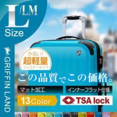 キャリーケース キャリーバッグ スーツケース Lサイズ LMサイズ FK1037-1 大型 マット加工 ファスナー 保証付 軽量 送料無料