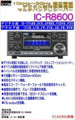 【送料無料】 アイコム IC-R8600 ICR8600  10kHz〜3GHz 超広帯域デジタル波対応受信機マルチバンドレシーバー