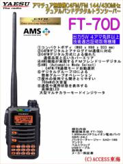【送料無料 新製品】YAESU ヤエス スタンダード FT-70D FT70D C4FM/FM 144/430MHzデュアルバンドデジタルトランシーバー