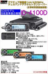 【新製品 送料無料 予約販売中】 アイコム ID-4100D ID4100D アマチュア無線機144/430MHz デュオバンドデジタルトランシーバー 50Wモデル