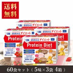 【送料無料】DHC プロティンダイエット50g×15袋入(5味×各3袋)×4箱 ダイエット プロテイン ダイエット 食品 DHC Protein Diet