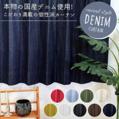 【窓美人 デニム】カジュアルデニムカーテン/幅100×丈140〜178cm 2枚セット 日本製 国産 フルオーダー縫製【オーダー】