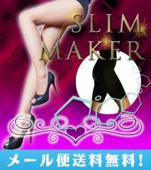 【メール便送料無料】SLIM MAKER/補正インナー 着圧 ダイエット 美容 スリム ダイエットサポート ウエスト シェイプアップ