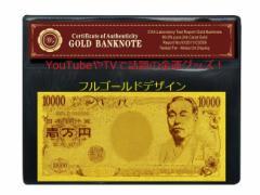 【メール便送料無料】金一万円札 フルゴールドバージョン 長財布 開運 風水 金運
