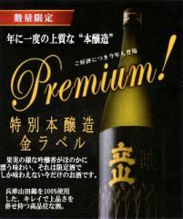 立山 特別本醸造 《金ラベル》 1800ml